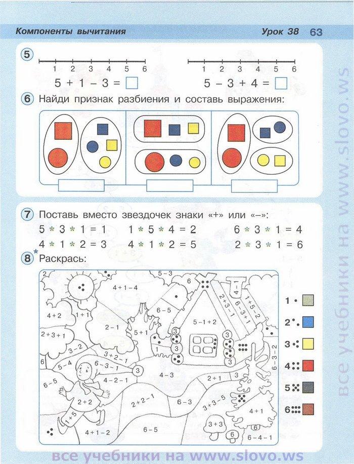 Петерсон 1 класс учебник