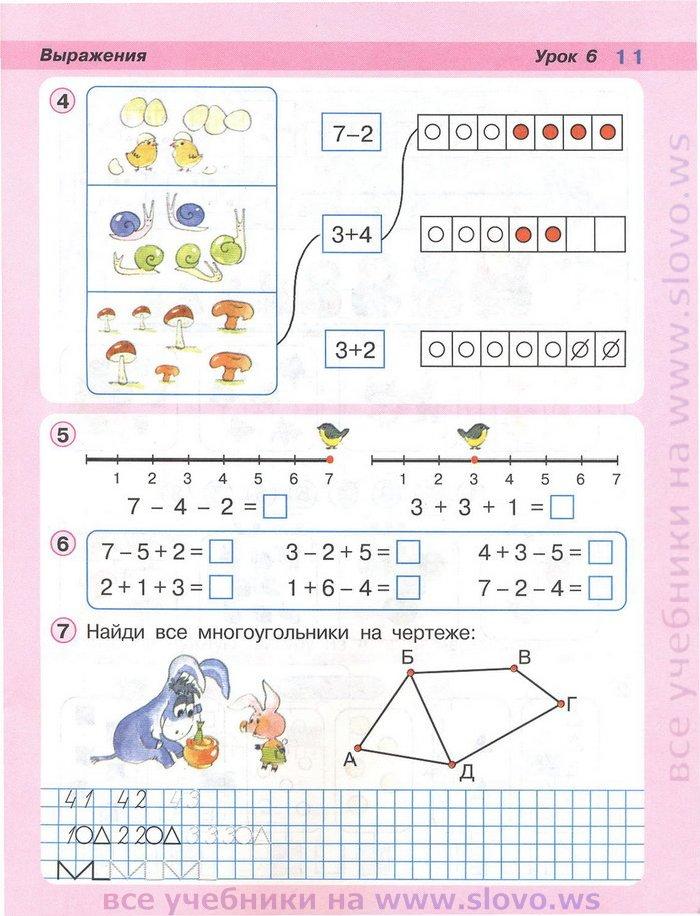 Информатика 4 Класс Учебник Онлайн
