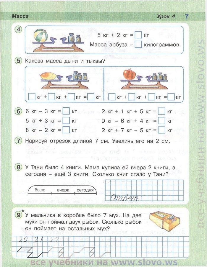 Математика - царица наук даже в младших классах ставит перед детьми сложные задачи