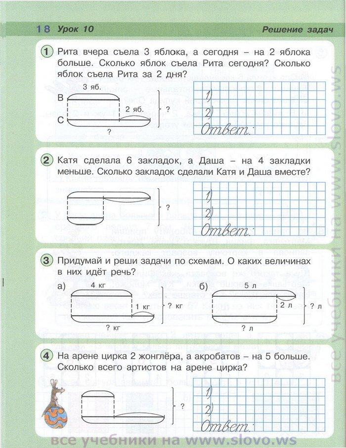 Реши задачи по схемам петерсон 4 класс решение задачи по егэ математика