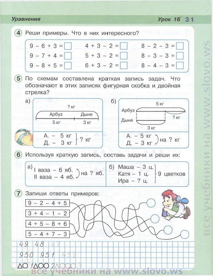 схема задач 3 класс