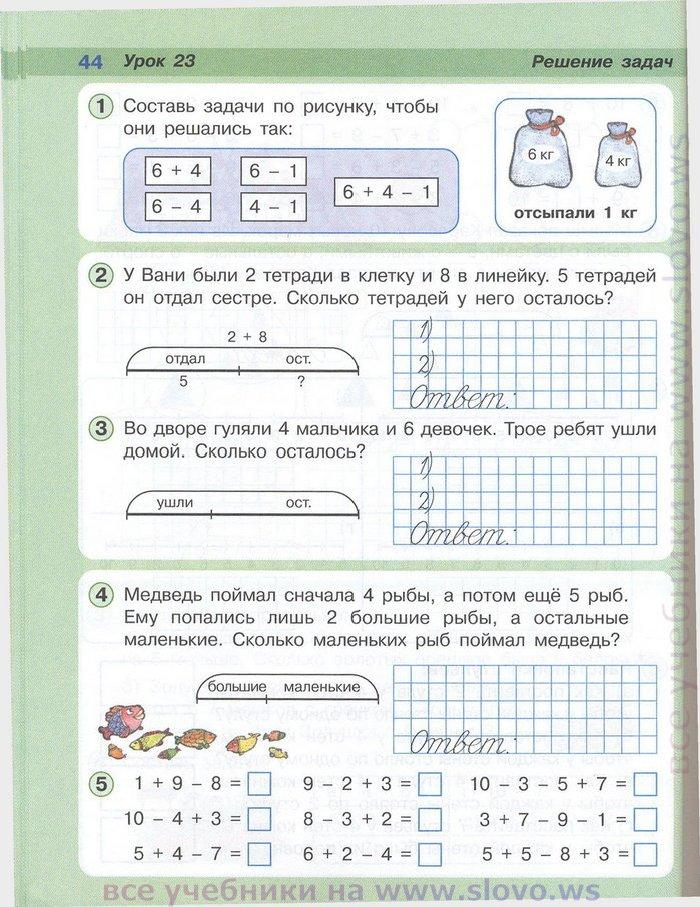 Решение задачи 1 класс по петерсону программа решения задач по теоретической механики