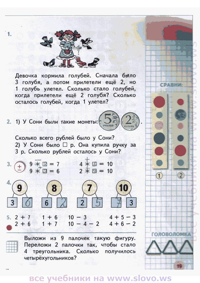 класс 2 решебник по математические диктанты