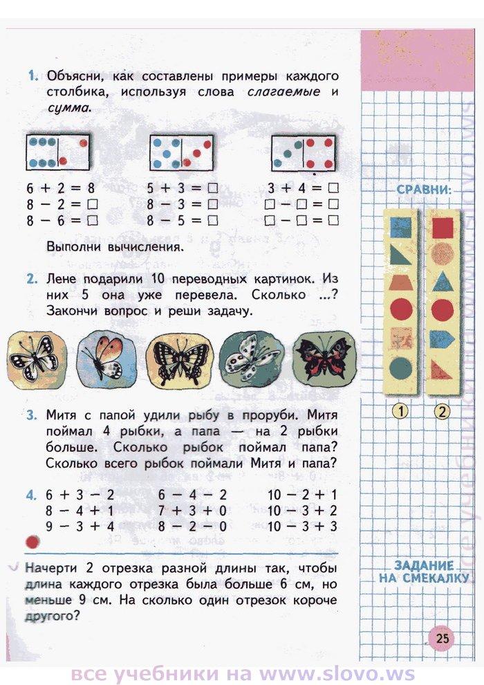 С.в.степанова часть 2 математике по класс гдз м.и.моро, м.а.бантова,с.и.волкова, 3