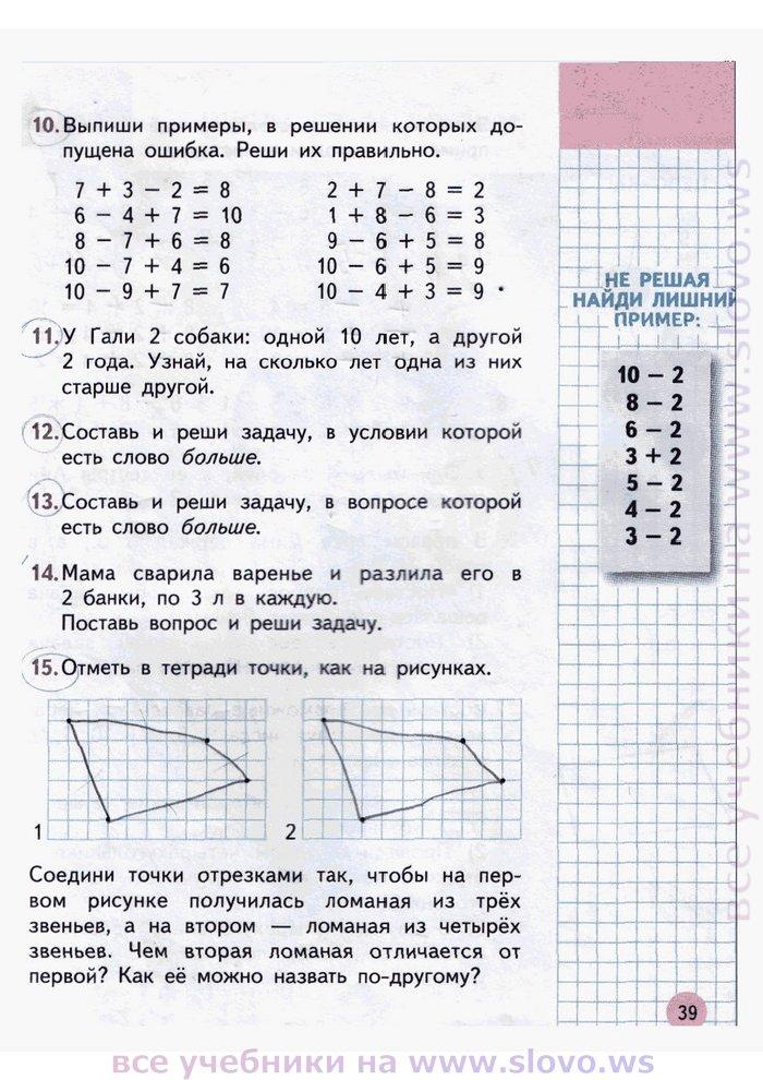 Гдз физика степанова 5-9