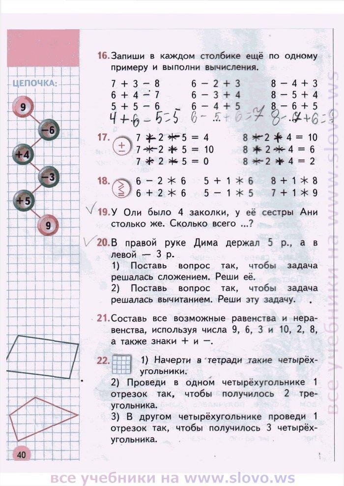 Математике 2 моро часть класса гдз для 3 по волкова учебник