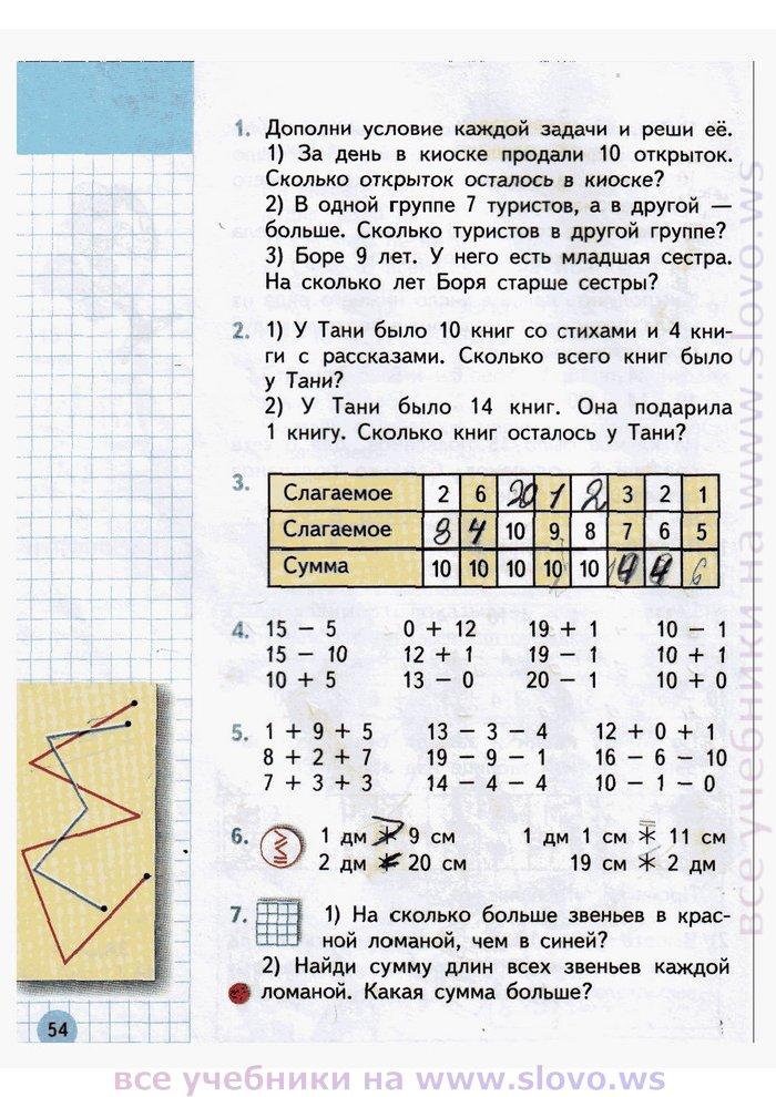 Волкова класс бантова 2 математике гдз 3 часть по