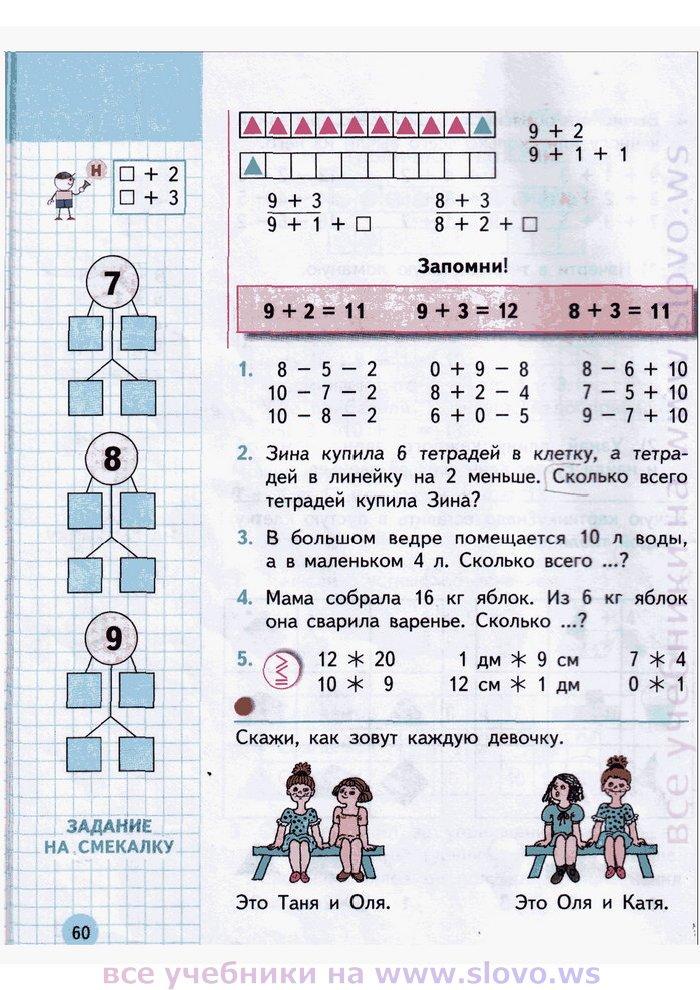 Математика 3 класса гдз степанова