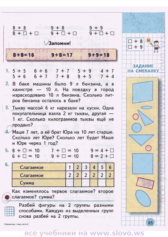 Класс математике 1 фгос 4 часть решебник по учебник