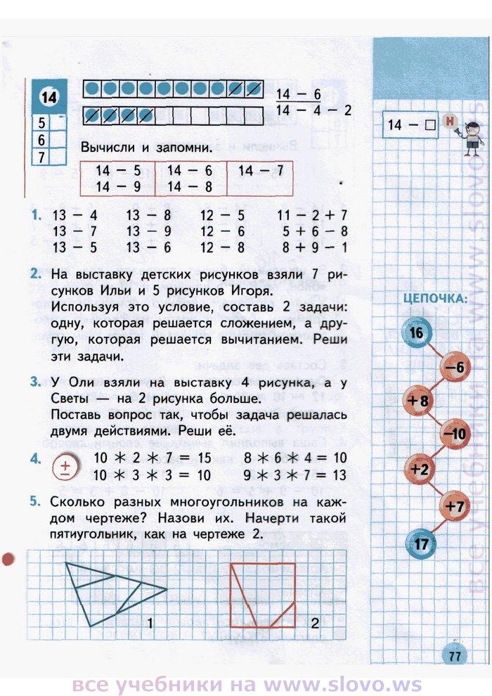 часть школа 3 россии решебник класс 1