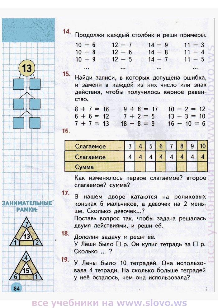 Гдз по математике 4 класс чеботаревская дрозд столяр 2 часть