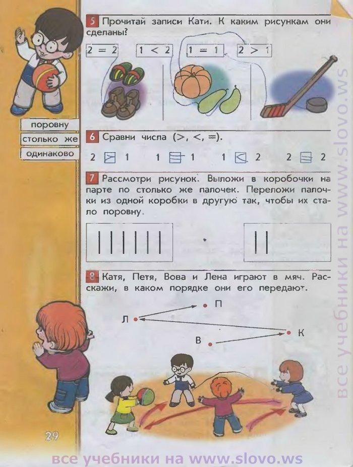 гдз с.а козлова а.г рубин 6 класс