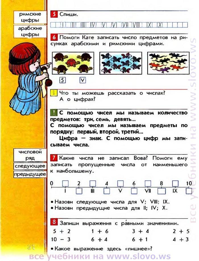 Математика.  2 класс.  Учебник в 3 ч. Демидова Т.Е., Козлова С.А.