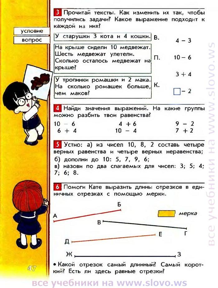 4 класс моя математика т.е.демидова с.а.козова а.п.тонких баласс 2008 математический диктант