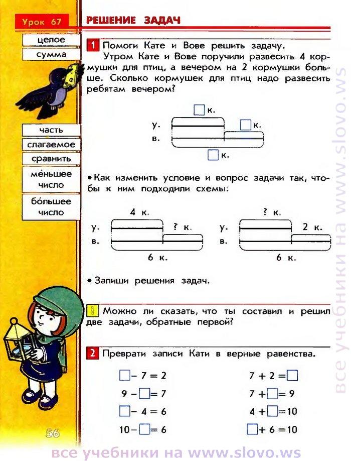 Решение задач по математике демидовой 1 класс задачи на дигибридное скрещивание с решением 9 класс