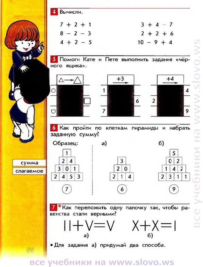 Обложка решебник 2 класс школа 2100 математика