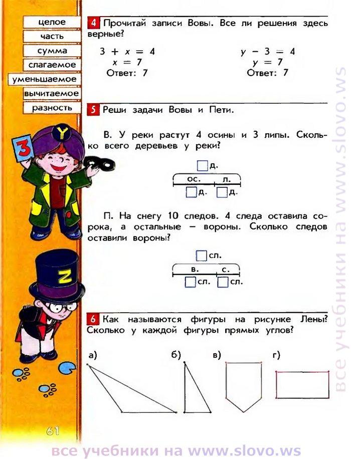 Гдз по математике 4 класс п т