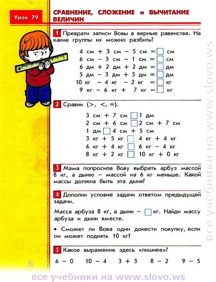 Готовые домашние задания демидова козлова тонких моя математика класс