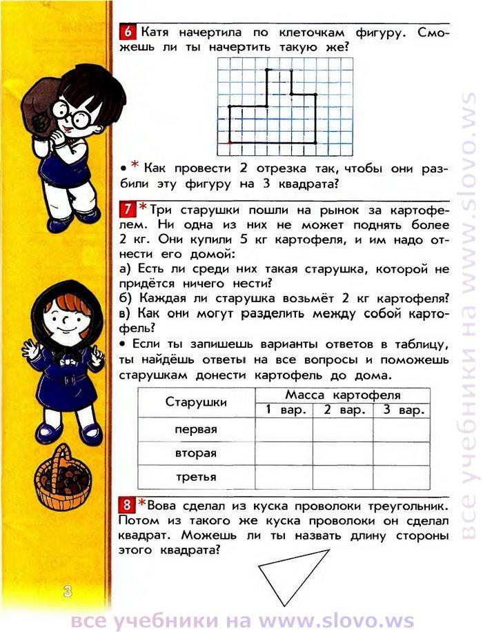демидова математика учебник 1 класс часть 3 решебник