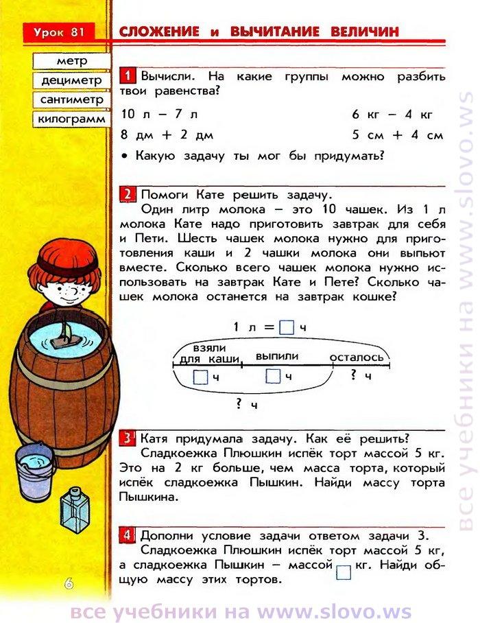 Гдз 3 класс математика демидова козлова часть