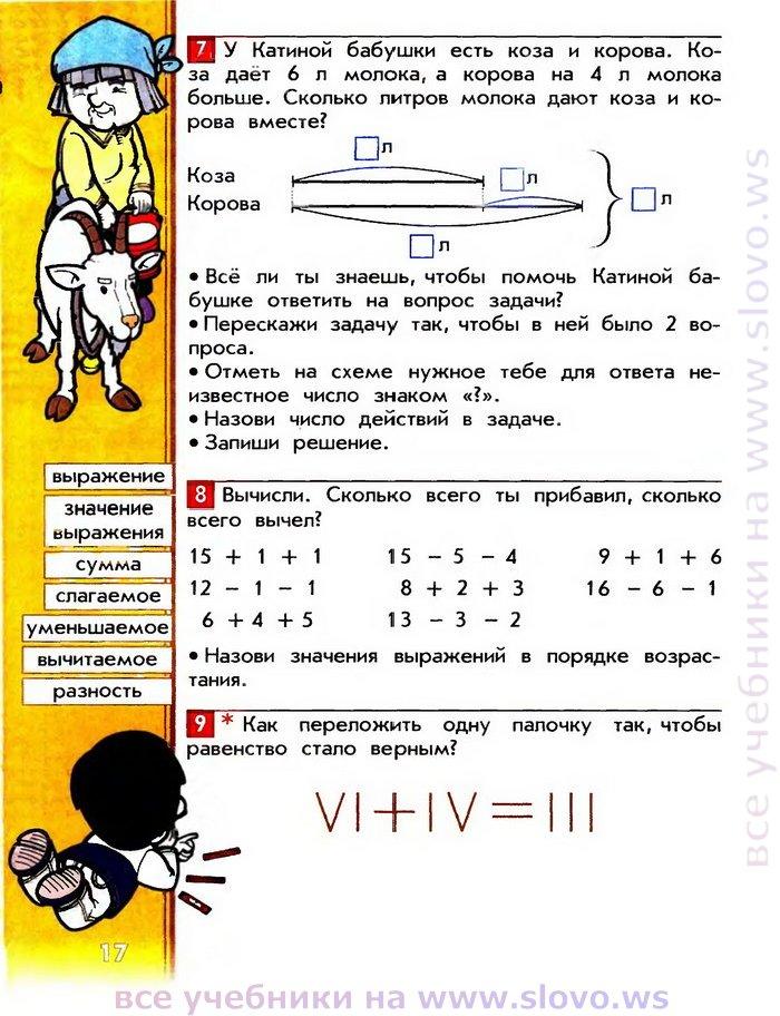 Решебник по математике 3 класс 1 часть чеботаревская ответы