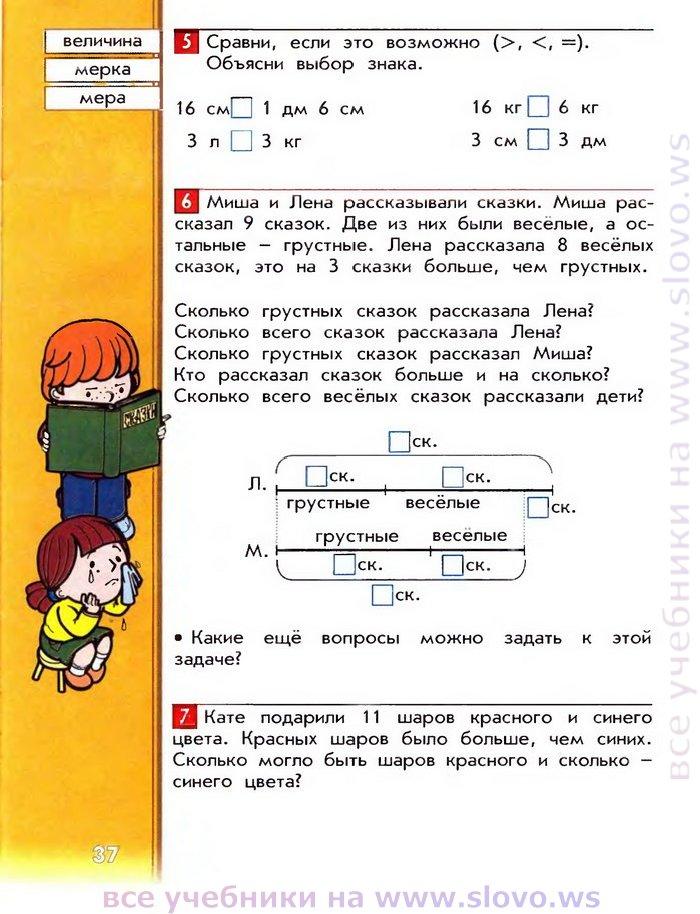 решебник задач для 2 класса по математике демидова