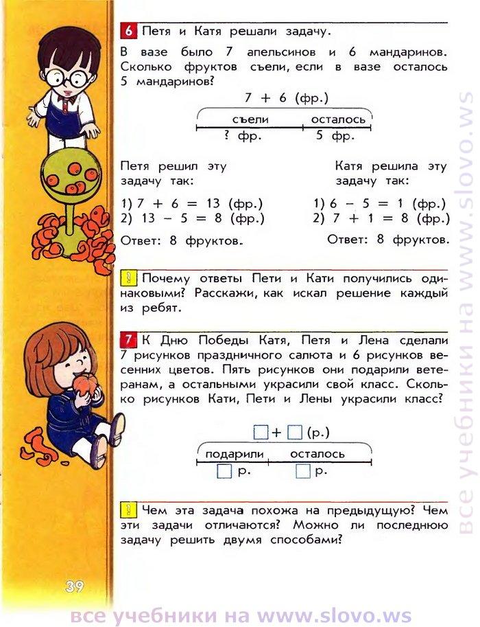 как решить задачу по математике 3 класс т.е.демидова 2 часть страница