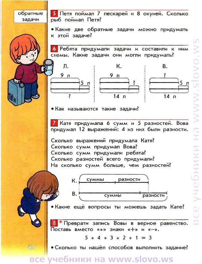 Схема к задаче демидова 2 класс 2 часть страница