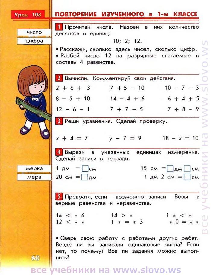 математика 1 класс программа 2100 1 часть решебник