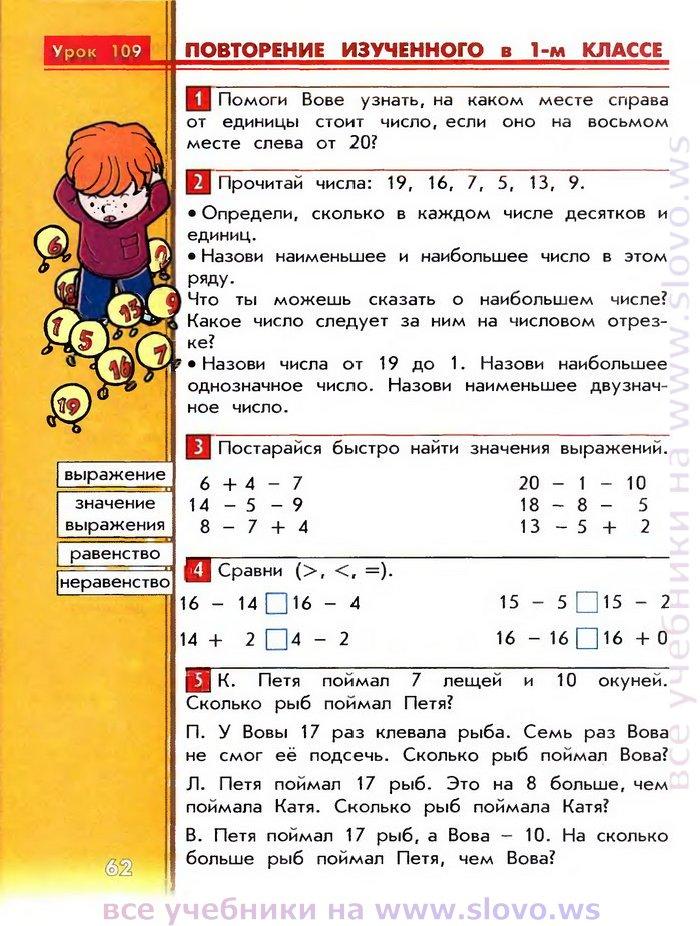 решебник математика 1 класс часть 3 2100