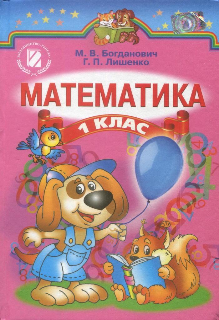Математика 4 Класс Богданович Решебник ГДЗ Задачи