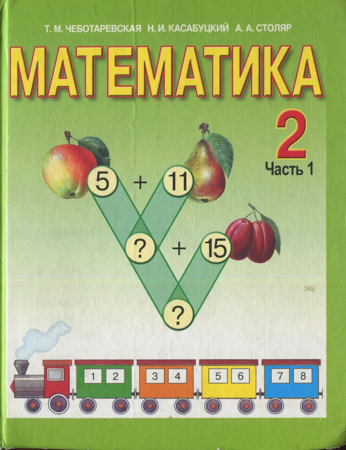 Книга решебник математика моро 1 класс