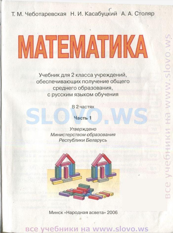 Решебник для математики 4 класс николаева