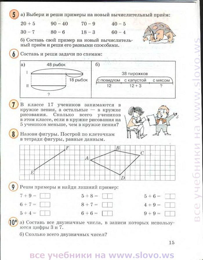 Математика 2 класс 3 часть петерсон учебник ответы
