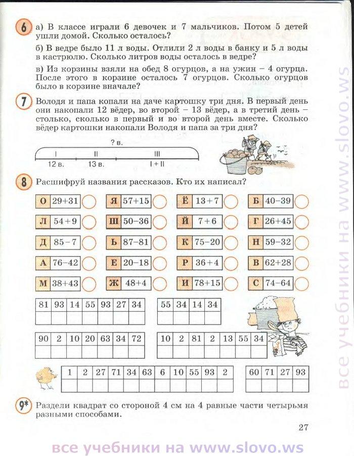 Решение задачи по математике 2 класс петерсон первая помощь экзамен пдд