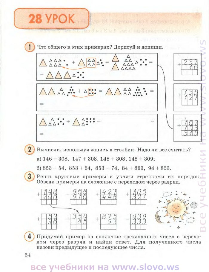 класс часть ответы петерсон по демидова математике 2 гдз 3