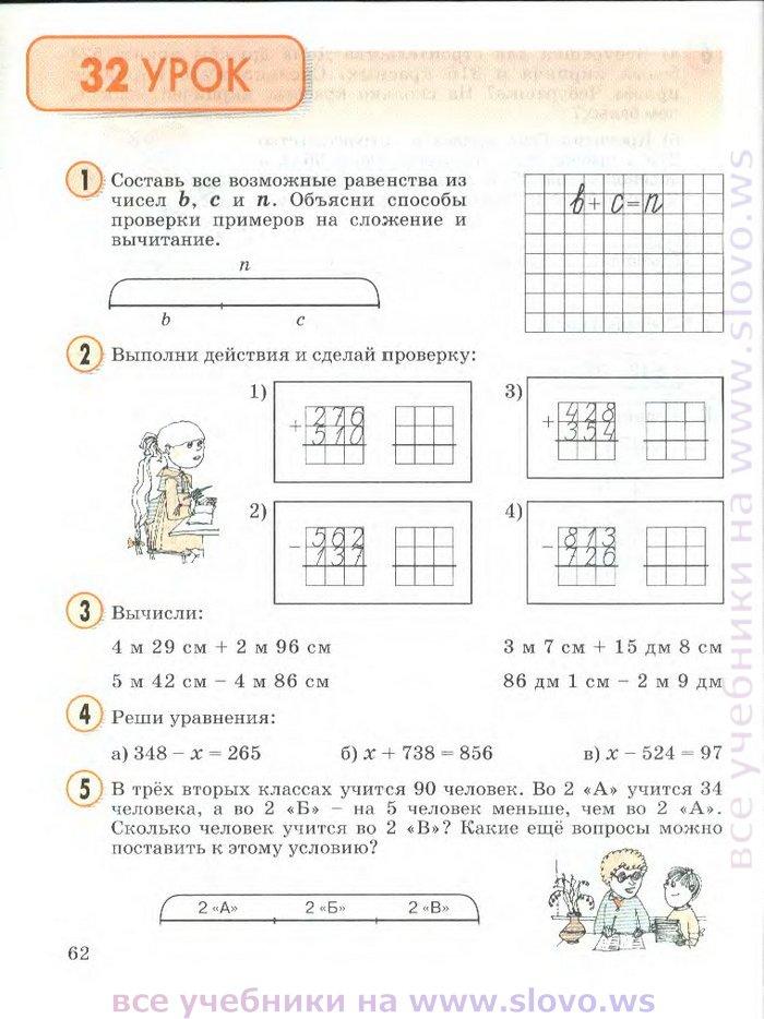 Как сделать математику для 3 класса петерсон - Stp-lab.ru