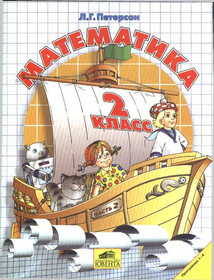 Гдз Математика 3 Клас Г.п.лишенко М.в.богданович Г