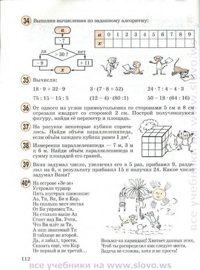 Программа математика 5-6 классы авт.-сост в.и жохов