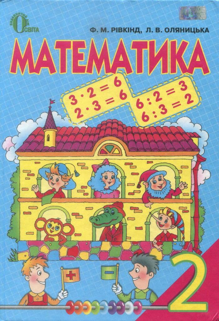 Читать онлайн решебник по математике 2 класс учебник