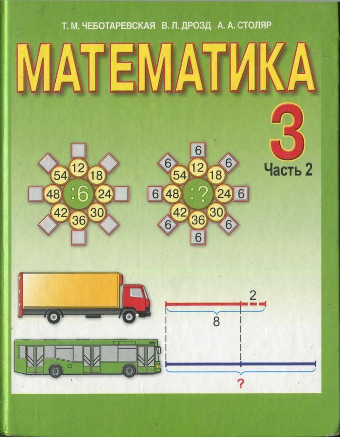 Решебник по математике 3 класс 1 часть чеботаревская дрозд столяргдз