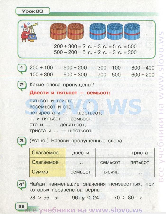 Кл. 3 решебник математике чеботаревская по