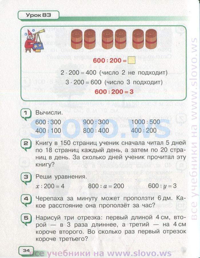 решебник по математике 4 класс чеботаревская и николаева 2019