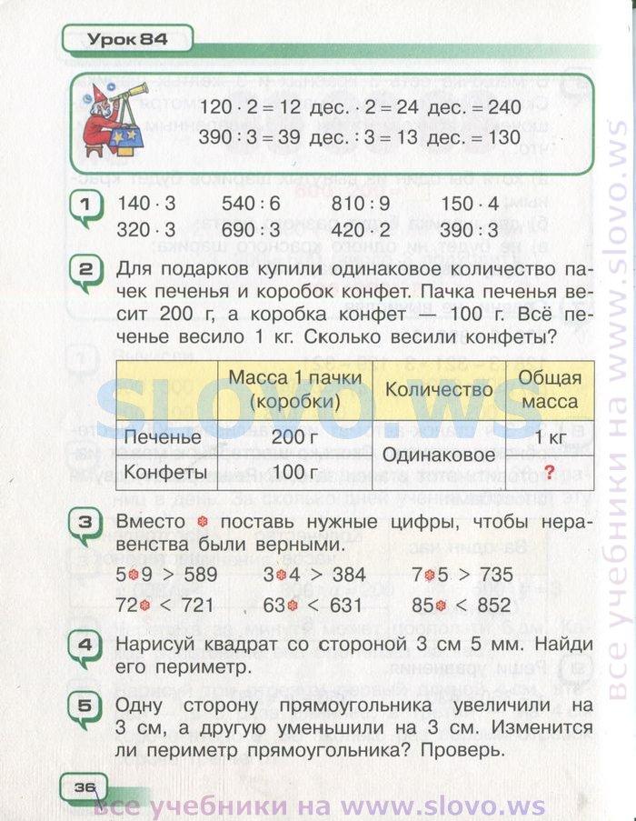 дрозд класс часть гдз чабатаревская 4 2 математике столяр по