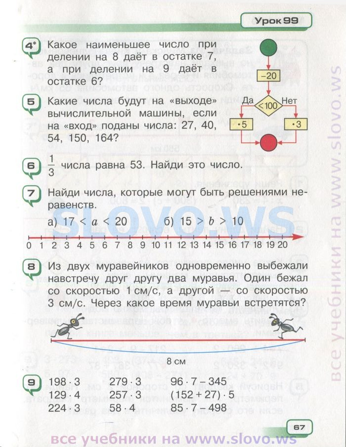 2019 и по чеботаревская николаева математике решебник 4 класс