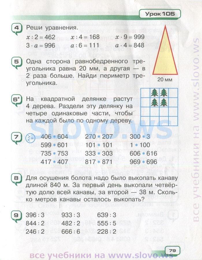 Математика 3 Класс Чеботаревская Николаева Решебник 1 Часть Ответы