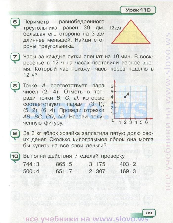 Решебник 3 класс по математике чеботаревская николаева