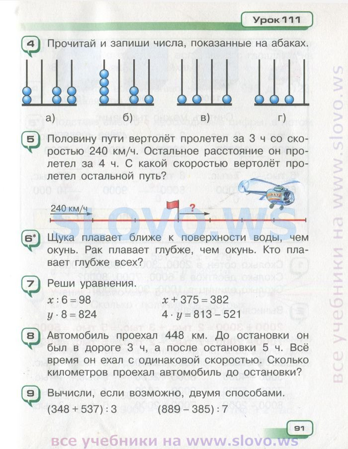 Решебник по математике 3 кл. чеботаревская