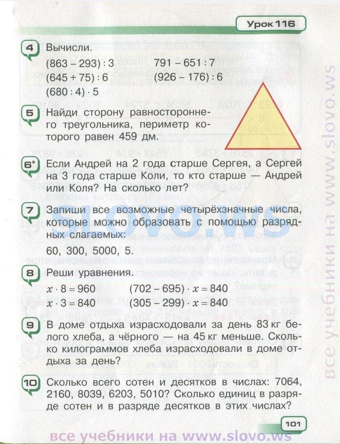 решебник 4 класс по математике чеботаревская николаева 2019 решебник