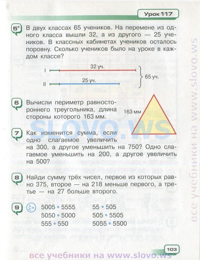 и решебник чеботаревская николаева по класс 4 2019 математике